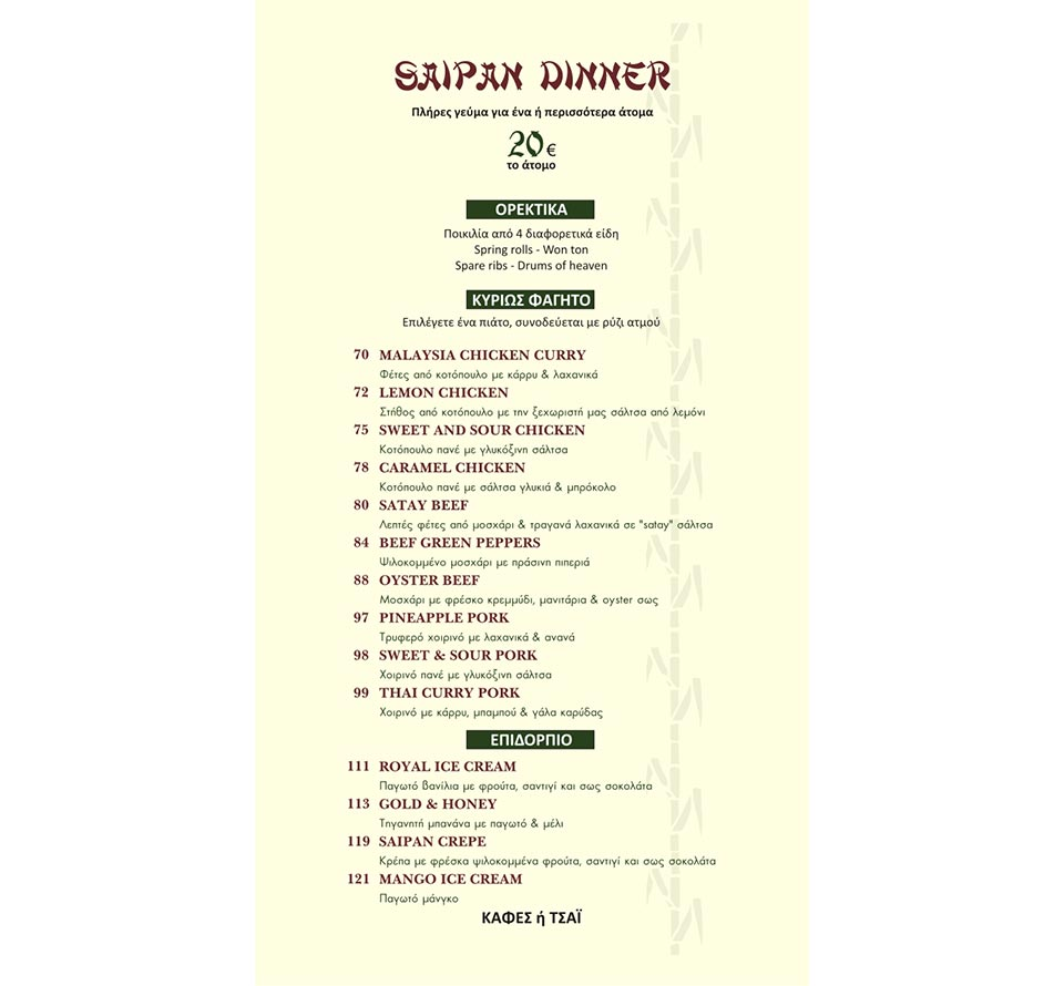 Saipan Dinner